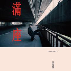 满座 / Hết Chỗ (EP)
