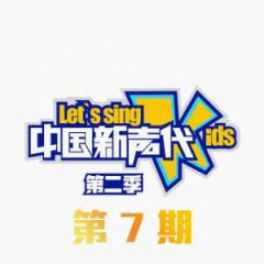 中国新声代第二季 第7期 / Let's Sing Kids Season 2 - Chap 7