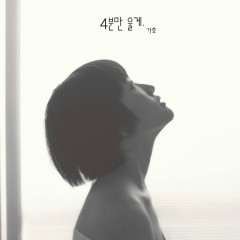 4Minute Cry (Single)