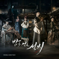 Scholar Who Walks The Night OST