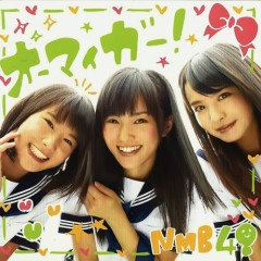 オーマイガー! (Oh My God!) (Movie) - NMB48
