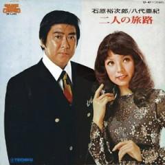 ニ人の旅 路 (Futari no Tabiji)  - Aki Yashiro,Yujiro Ishihara