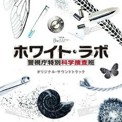 White Labo - Keicho Tokubetsu Kagaku Sosa Han - (TV Drama) Original Soundtrack - Hideakira Kimura