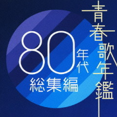 Seishun Uta Nenkan 80 Nendai Soushuuhen (CD1)
