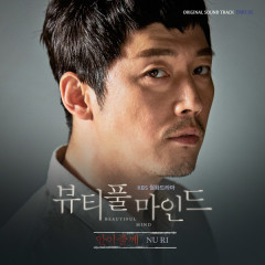 Beautiful Mind OST Part.2 - NU RI