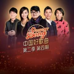 中国好歌曲第二季 第4期 / Sing My Song Season 2 (Tập 4)