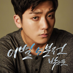 Farewell 5 Minutes Ago (Single) - Park Do Yoon