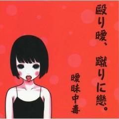 毆り曖、蹴りに戀。 (Naguriai, Kerini Koi.) - Dagashi Kashi