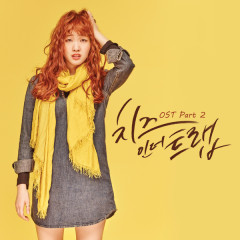 Cheese In The Trap OST Part.2  - Tearliner
