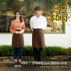 Golden Pouch OST Part.1