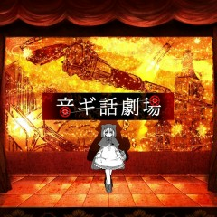 OtogibanaTheater - Soraru,YASUHIRO