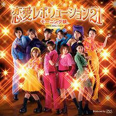 恋愛レボリューション21 (Renai Revolution 21) - Morning Musume