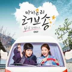 My Only Love Song OST