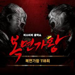 King Of Mask Singer Ep.118