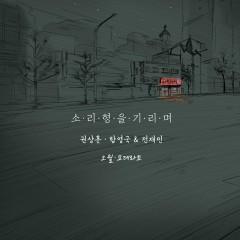 Solihyeong-Eul Gilimyeo (Mini Album)