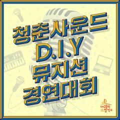 D.I.Y Musician's Competition (Mini Album)