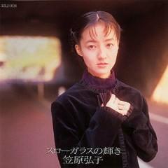 スローガラスの輝き (Slow Glass no Kagayaki) - Kasahara Hiroko