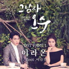 That Man Oh Soo OST Part.1