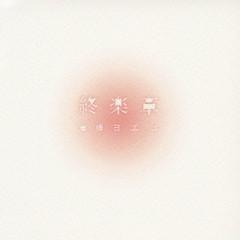Shugakusho Complete Best 2002 - 2008 Disc 3 - Yoeko Kurahashi