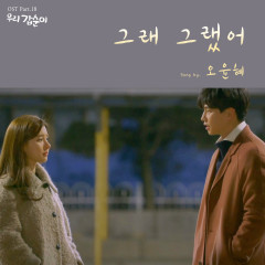 Our Gab-Soon OST Part.18 - Oh Yoon Hye