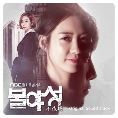 Night Light OST