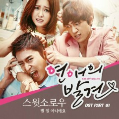 Discovery of Love OST Part 1