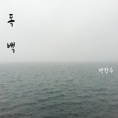 Monologue - Park Kang Soo
