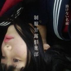 Seifuku Kanro Club