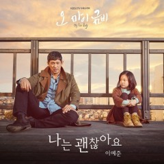 Oh My Geum Bi OST Part.4 - Lee Ye Joon