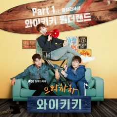 Welcome To Waikiki OST Part.1