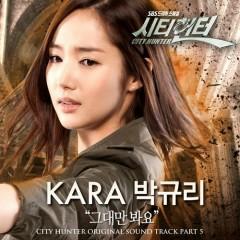 City Hunter OST Part.5