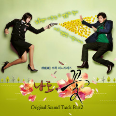 Me Too, Flower OST Part.2