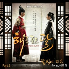 The Moon Embracing The Sun OST Part 3