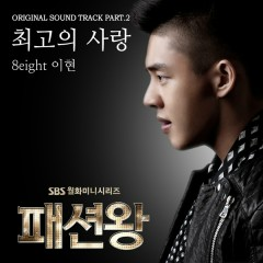 Fashion King OST Part.2 - Lee Hyun