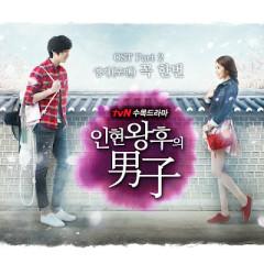 Queen In-Hyun's Man OST Part.2