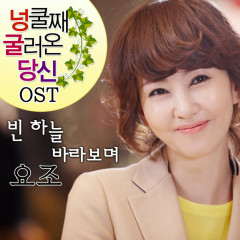 Unexpected You OST Part.3
