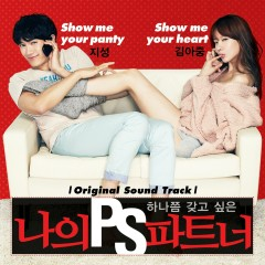 My PS Partner OST Part.1