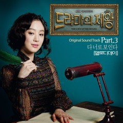 King Of Dramas OST Part.3 - Melody Day