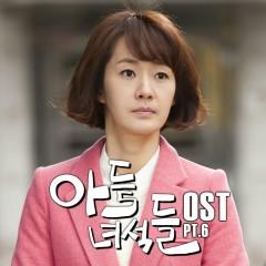 Rascal Sons OST Part.6 - Kim Eun Bi