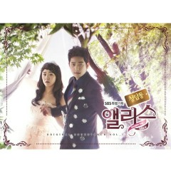 Cheongdamdong Alice OST Vol. 1