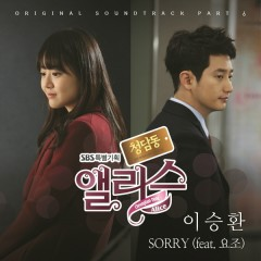 Cheongdamdong Alice OST Part.6