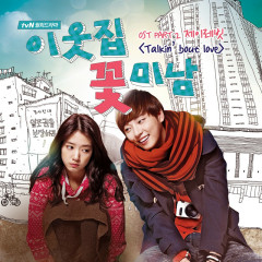 Flower Boy Next Door OST Part.2 - J Rabbit