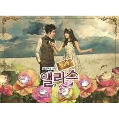 Cheongdamdong Alice OST Vol. 2