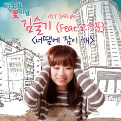 My Flower Boy Next Door OST Special - Kim Seul Gi