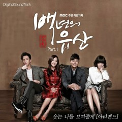 Hundred Year's Inheritance OST Part.1