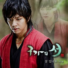 Gu Family Book OST Part.6 - The One