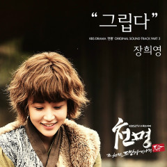 Heaven's Will OST Part.3  - Jang Hee Young