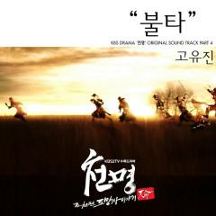 Heaven's Will OST Part.4  - Ko Yu Jin