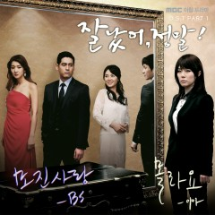 Good For You OST Part.1  - BS,Ikha
