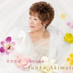 Sono Hana wa ~ Kawaranai ~ - Akimoto Junko